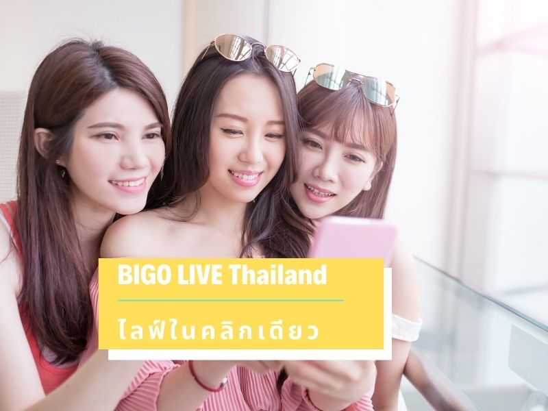 Bigo Live Lite