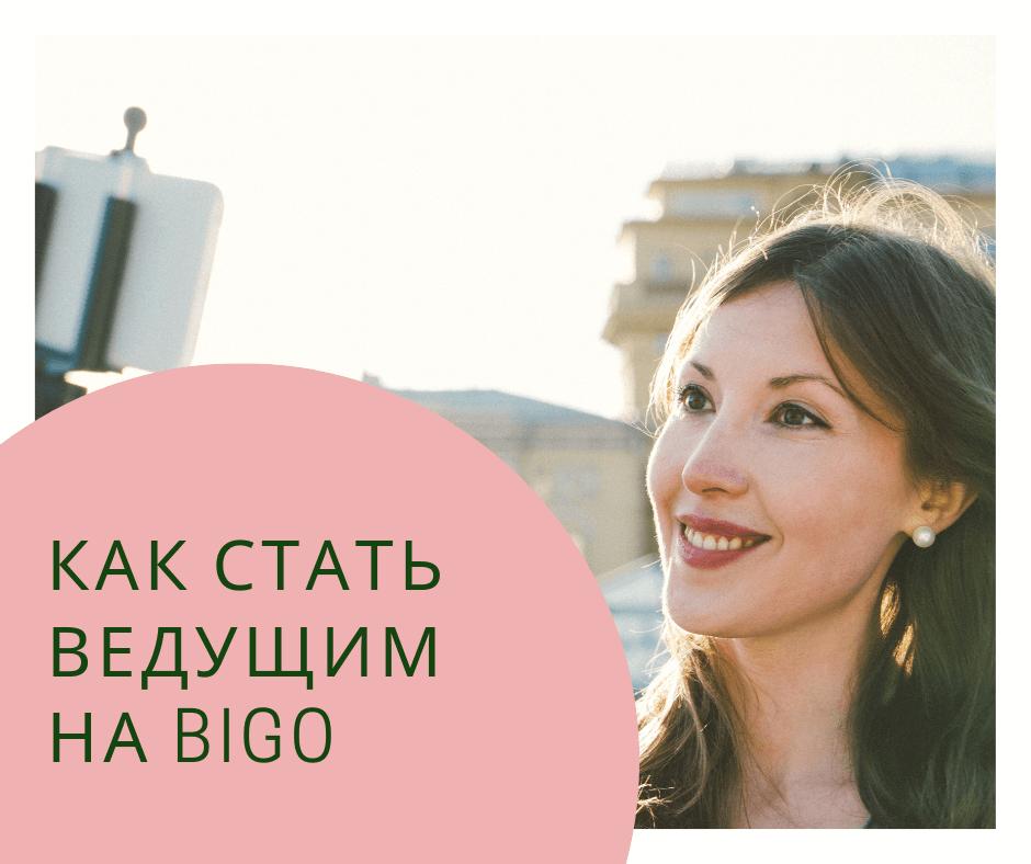 Как стать ведущим на BIGO