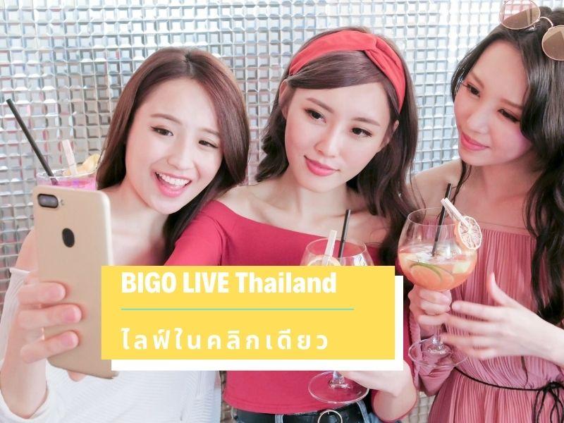 Bigo Live (บีโก้ไลฟ์) โชว์