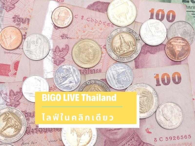 วิธีการหาเงินจาก BIGO LIVE