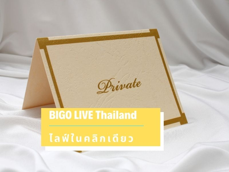 BIGO LIVE Private Room
