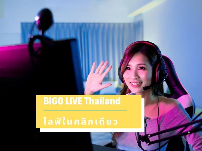BIGO LIVE (บีโก้ไลฟ์) พีซี