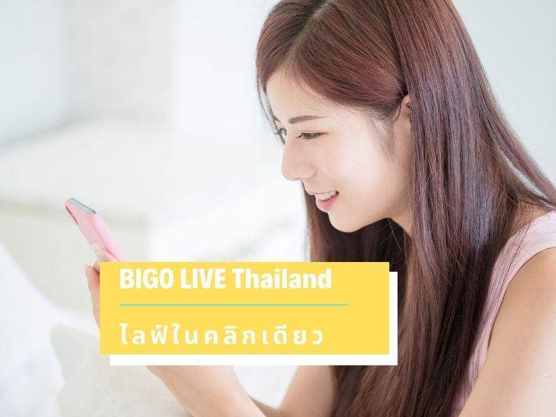 Change BIGO ID