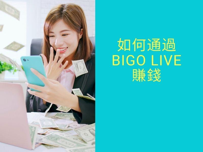 BIGO LIVE賺錢