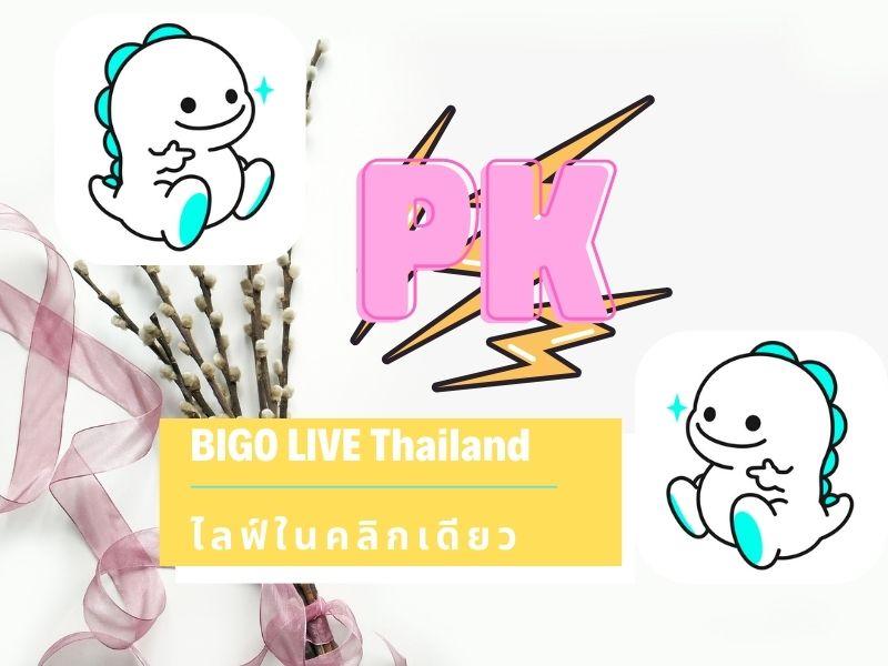PK คืออะไรใน BIGO LIVE