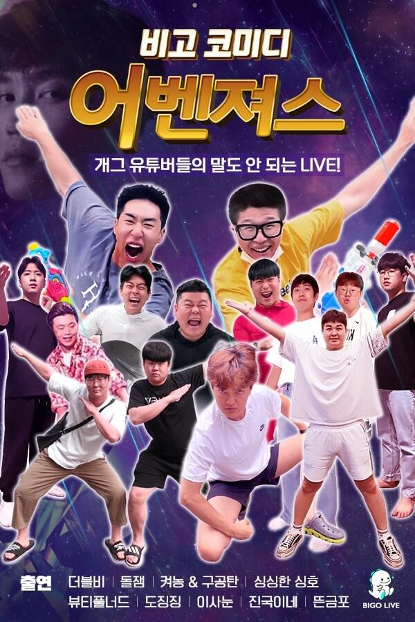 비고라이브(BIGO LIVE)에서 진행되는, '비고 코미디 어벤져스' 포스터