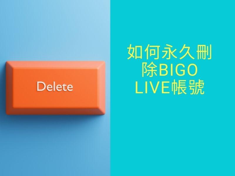 刪除BIGO LIVE帳號