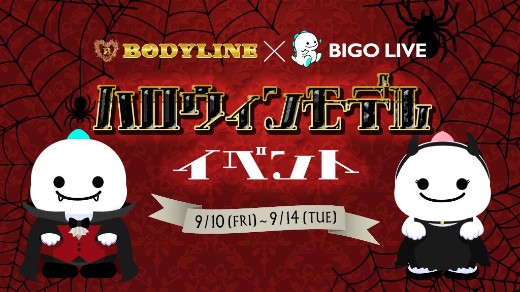 「BIGO LIVE」×「BODYLINE」