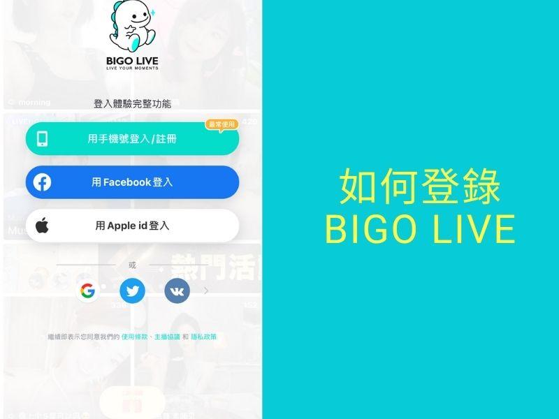 登錄BIGO LIVE