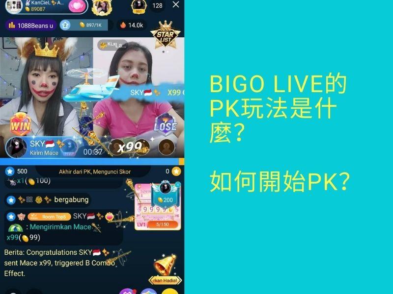 BIGO LIVE的PK玩法