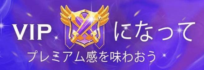 【BIGO LIVE JAPAN公式ブログ】VIP機能について