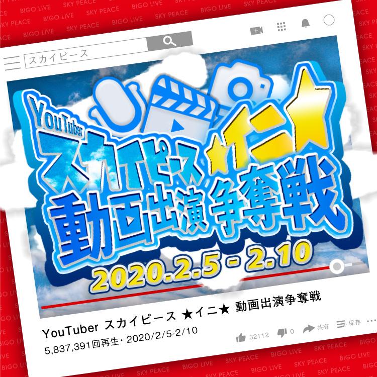 BIGO LIVEスカイピース動画出演争奪戦【BIGO LIVE JAPAN公式ブログ】
